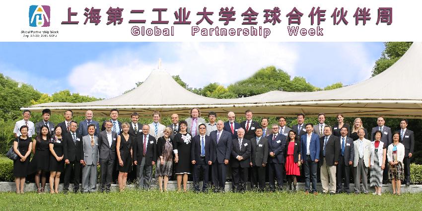 上海第二工业大学全球合作伙伴周